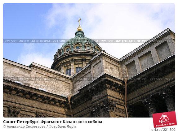 Санкт-Петербург. Фрагмент Казанского собора, фото № 221500, снято 27 февраля 2005 г. (c) Александр Секретарев / Фотобанк Лори