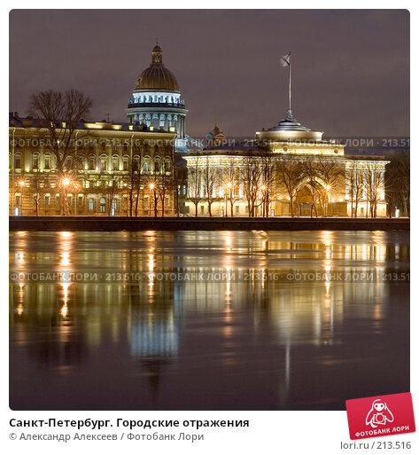 Санкт-Петербург. Городские отражения, эксклюзивное фото № 213516, снято 28 января 2008 г. (c) Александр Алексеев / Фотобанк Лори