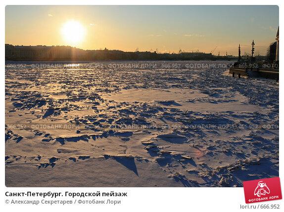 Купить «Санкт-Петербург. Городской пейзаж», фото № 666952, снято 8 января 2009 г. (c) Александр Секретарев / Фотобанк Лори