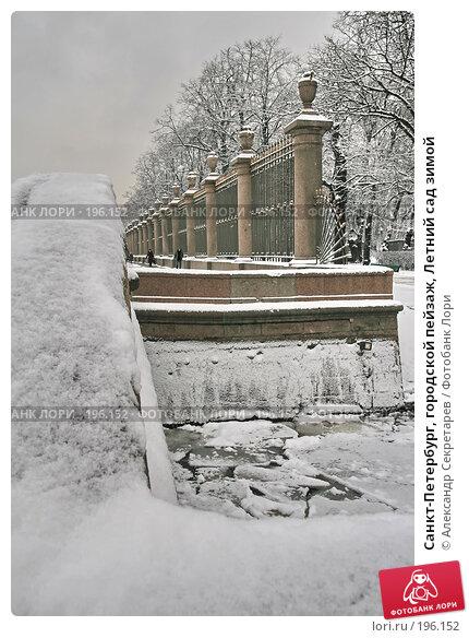 Санкт-Петербург, городской пейзаж, Летний сад зимой, фото № 196152, снято 4 февраля 2008 г. (c) Александр Секретарев / Фотобанк Лори