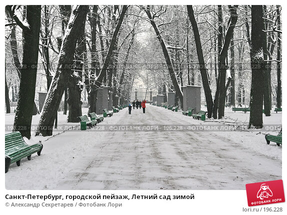 Санкт-Петербург, городской пейзаж, Летний сад зимой, фото № 196228, снято 4 февраля 2008 г. (c) Александр Секретарев / Фотобанк Лори