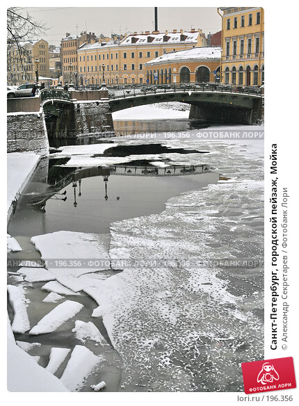Санкт-Петербург, городской пейзаж, Мойка, фото № 196356, снято 4 февраля 2008 г. (c) Александр Секретарев / Фотобанк Лори