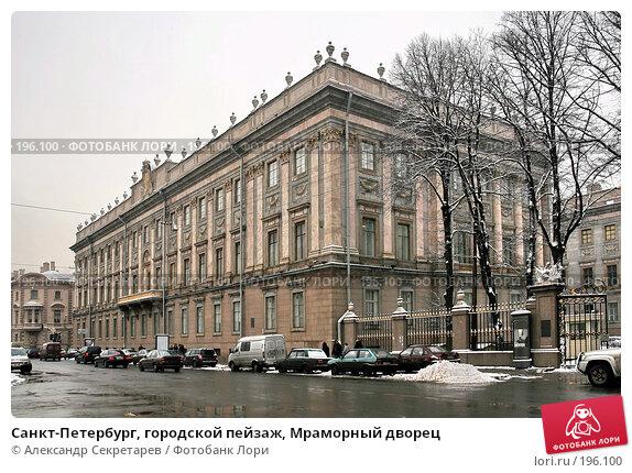 Купить «Санкт-Петербург, городской пейзаж, Мраморный дворец», фото № 196100, снято 4 февраля 2008 г. (c) Александр Секретарев / Фотобанк Лори