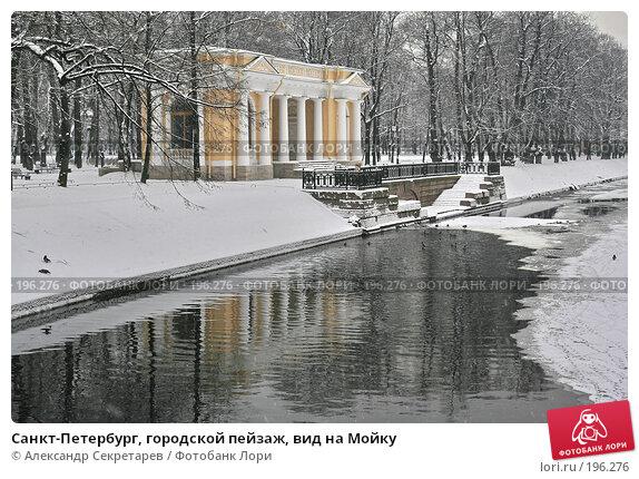 Санкт-Петербург, городской пейзаж, вид на Мойку, фото № 196276, снято 4 февраля 2008 г. (c) Александр Секретарев / Фотобанк Лори