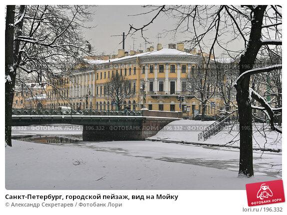 Купить «Санкт-Петербург, городской пейзаж, вид на Мойку», фото № 196332, снято 4 февраля 2008 г. (c) Александр Секретарев / Фотобанк Лори