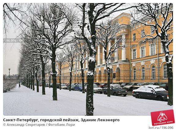 Санкт-Петербург, городской пейзаж, Здание Ленэнерго, фото № 196096, снято 4 февраля 2008 г. (c) Александр Секретарев / Фотобанк Лори