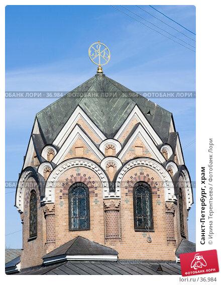 Санкт-Петербург, храм, эксклюзивное фото № 36984, снято 9 апреля 2006 г. (c) Ирина Терентьева / Фотобанк Лори
