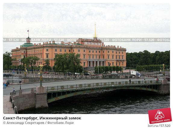Санкт-Петербург, Инженерный замок, фото № 57520, снято 25 июня 2007 г. (c) Александр Секретарев / Фотобанк Лори
