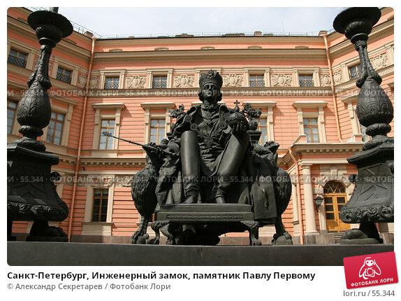 Купить «Санкт-Петербург, Инженерный замок, памятник Павлу Первому», фото № 55344, снято 20 мая 2007 г. (c) Александр Секретарев / Фотобанк Лори