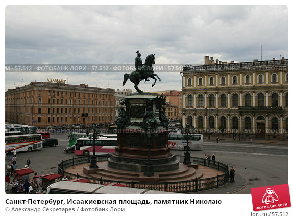 Санкт-Петербург, Исаакиевская площадь, памятник Николаю, фото № 57512, снято 25 июня 2007 г. (c) Александр Секретарев / Фотобанк Лори