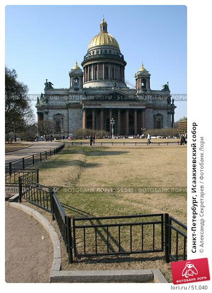 Санкт-Петербург, Исаакиевский собор, фото № 51040, снято 1 мая 2006 г. (c) Александр Секретарев / Фотобанк Лори