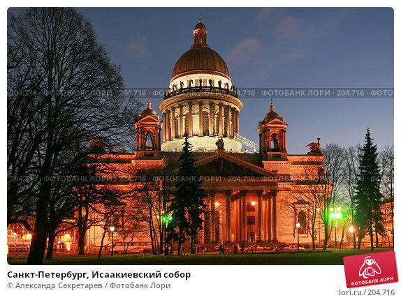 Купить «Санкт-Петербург, Исаакиевский собор», фото № 204716, снято 22 декабря 2007 г. (c) Александр Секретарев / Фотобанк Лори