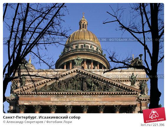 Санкт-Петербург. Исаакиевский собор, фото № 221396, снято 4 февраля 2005 г. (c) Александр Секретарев / Фотобанк Лори