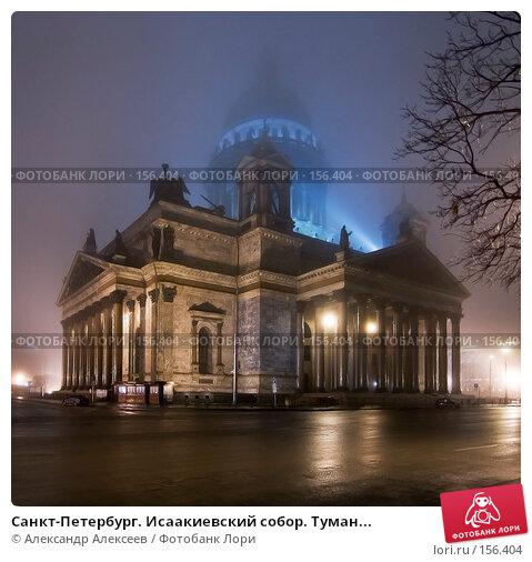Санкт-Петербург. Исаакиевский собор. Туман..., эксклюзивное фото № 156404, снято 18 декабря 2007 г. (c) Александр Алексеев / Фотобанк Лори