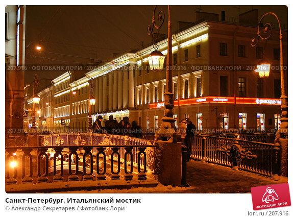 Санкт-Петербург. Итальянский мостик, фото № 207916, снято 17 декабря 2005 г. (c) Александр Секретарев / Фотобанк Лори