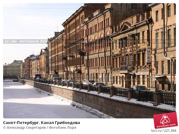 Санкт-Петербург. Канал Грибоедова, фото № 221384, снято 27 февраля 2005 г. (c) Александр Секретарев / Фотобанк Лори