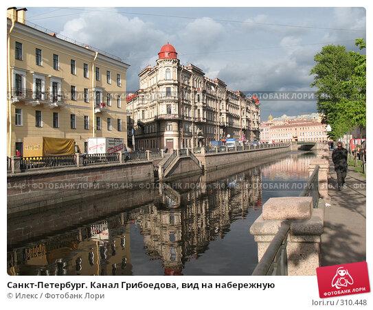 Санкт-Петербург. Канал Грибоедова, вид на набережную, фото № 310448, снято 27 мая 2008 г. (c) Морковкин Терентий / Фотобанк Лори