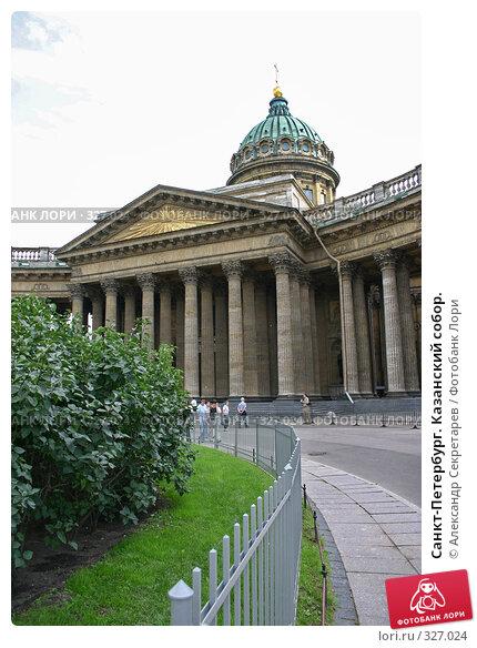 Купить «Санкт-Петербург. Казанский собор.», фото № 327024, снято 6 августа 2005 г. (c) Александр Секретарев / Фотобанк Лори