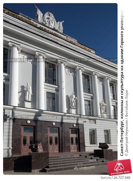 Санкт-Петербург, колонны и скульптура на здании Горного университета, эксклюзивное фото № 26727948, снято 22 мая 2017 г. (c) Дмитрий Неумоин / Фотобанк Лори