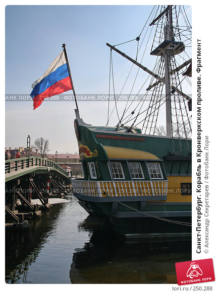 Санкт-Петербург. Корабль в Кронверкском проливе. Фрагмент, фото № 250288, снято 5 апреля 2008 г. (c) Александр Секретарев / Фотобанк Лори