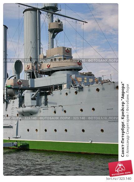 "Санкт-Петербург. Крейсер ""Аврора"", фото № 323140, снято 6 августа 2005 г. (c) Александр Секретарев / Фотобанк Лори"