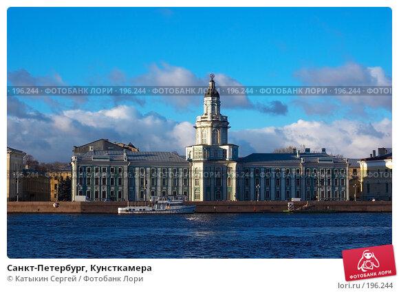 Санкт-Петербург, Кунсткамера, фото № 196244, снято 4 ноября 2007 г. (c) Катыкин Сергей / Фотобанк Лори
