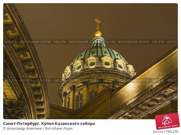 Санкт-Петербург. Купол Казанского собора, эксклюзивное фото № 143276, снято 14 ноября 2006 г. (c) Александр Алексеев / Фотобанк Лори