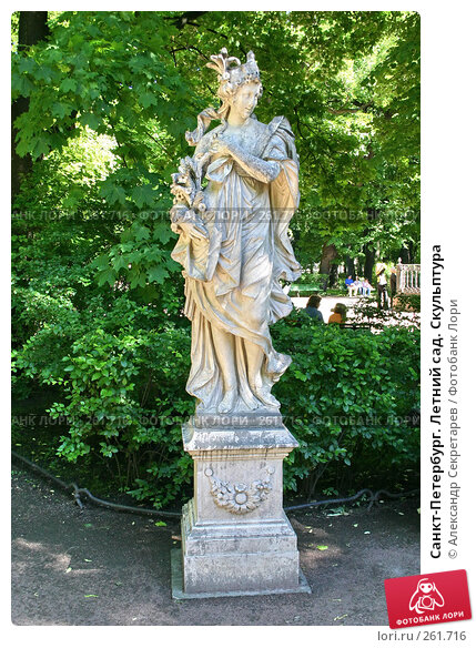 Санкт-Петербург. Летний сад. Скульптура, фото № 261716, снято 27 июня 2005 г. (c) Александр Секретарев / Фотобанк Лори