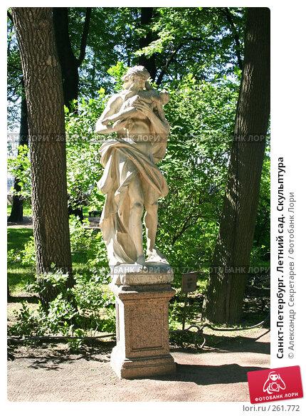 Санкт-Петербург. Летний сад. Скульптура, фото № 261772, снято 27 июня 2005 г. (c) Александр Секретарев / Фотобанк Лори
