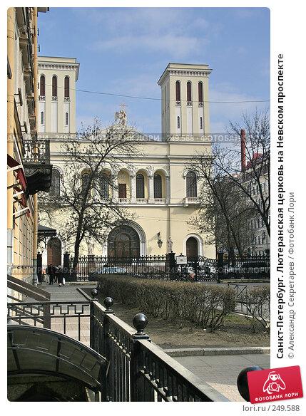 Санкт-Петербург. Лютеранская церковь на Невском проспекте, фото № 249588, снято 5 апреля 2008 г. (c) Александр Секретарев / Фотобанк Лори