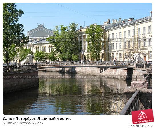 Купить «Санкт-Петербург. Львиный мостик», фото № 316272, снято 28 мая 2008 г. (c) Морковкин Терентий / Фотобанк Лори