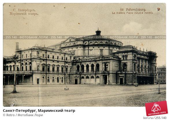 Санкт-Петербург, Мариинский театр, фото № 255140, снято 18 апреля 2008 г. (c) Retro / Фотобанк Лори
