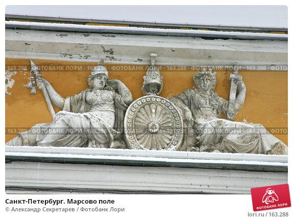Купить «Санкт-Петербург. Марсово поле», фото № 163288, снято 16 ноября 2007 г. (c) Александр Секретарев / Фотобанк Лори