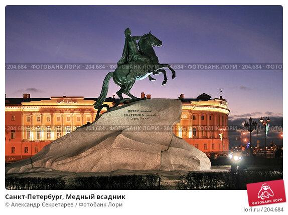 Санкт-Петербург, Медный всадник, фото № 204684, снято 22 декабря 2007 г. (c) Александр Секретарев / Фотобанк Лори