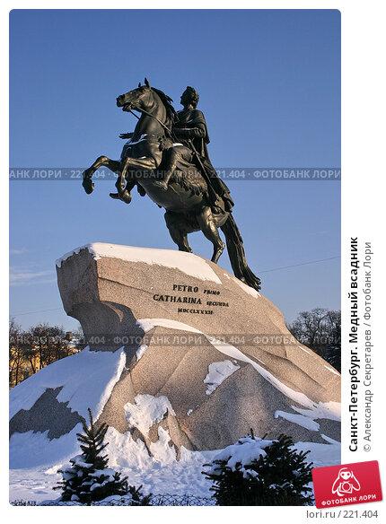 Купить «Санкт-Петербург. Медный всадник», фото № 221404, снято 4 февраля 2005 г. (c) Александр Секретарев / Фотобанк Лори