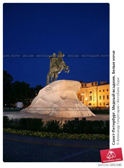 Купить «Санкт-Петербург. Медный всадник. Белые ночи», фото № 203540, снято 9 июня 2005 г. (c) Александр Секретарев / Фотобанк Лори