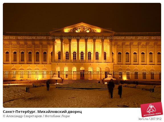 Санкт-Петербург. Михайловский дворец, фото № 207912, снято 17 декабря 2005 г. (c) Александр Секретарев / Фотобанк Лори
