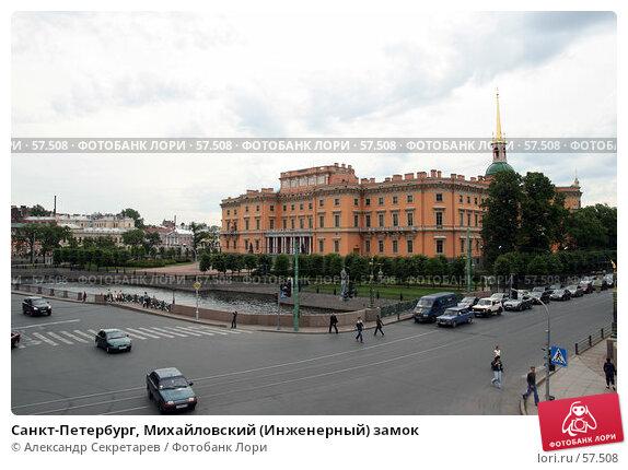 Санкт-Петербург, Михайловский (Инженерный) замок, фото № 57508, снято 25 июня 2007 г. (c) Александр Секретарев / Фотобанк Лори