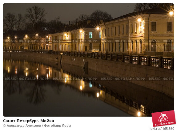 Санкт-Петербург. Мойка, эксклюзивное фото № 165560, снято 21 ноября 2006 г. (c) Александр Алексеев / Фотобанк Лори