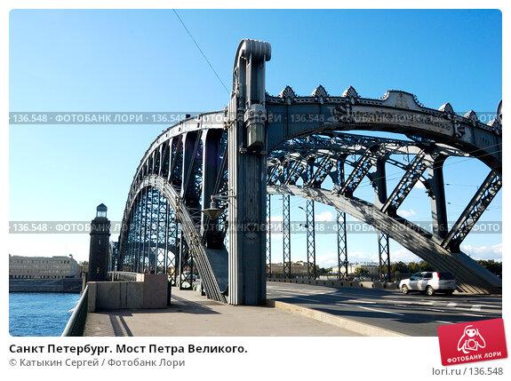 Санкт Петербург. Мост Петра Великого., фото № 136548, снято 1 сентября 2007 г. (c) Катыкин Сергей / Фотобанк Лори
