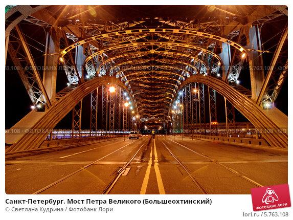 Санкт-Петербург. Мост Петра Великого (Большеохтинский) (2010 год). Стоковое фото, фотограф Светлана Кудрина / Фотобанк Лори