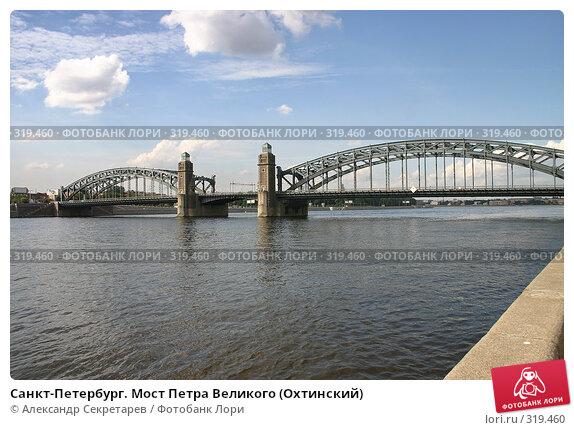 Купить «Санкт-Петербург. Мост Петра Великого (Охтинский)», фото № 319460, снято 6 августа 2005 г. (c) Александр Секретарев / Фотобанк Лори