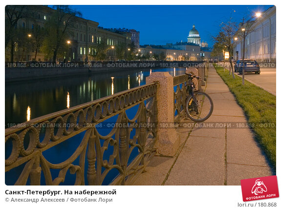 Санкт-Петербург. На набережной, эксклюзивное фото № 180868, снято 18 октября 2006 г. (c) Александр Алексеев / Фотобанк Лори