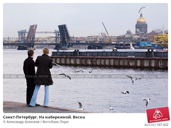 Санкт-Петербург. На набережной. Весна, эксклюзивное фото № 167432, снято 17 апреля 2007 г. (c) Александр Алексеев / Фотобанк Лори