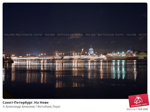 Санкт-Петербург. На Неве, эксклюзивное фото № 164608, снято 12 декабря 2007 г. (c) Александр Алексеев / Фотобанк Лори