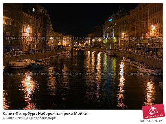 Санкт-Петербург. Набережная реки Мойки., фото № 191392, снято 14 сентября 2005 г. (c) Инга Лексина / Фотобанк Лори