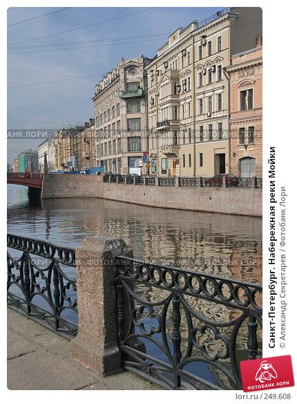 Санкт-Петербург. Набережная реки Мойки, фото № 249608, снято 5 апреля 2008 г. (c) Александр Секретарев / Фотобанк Лори