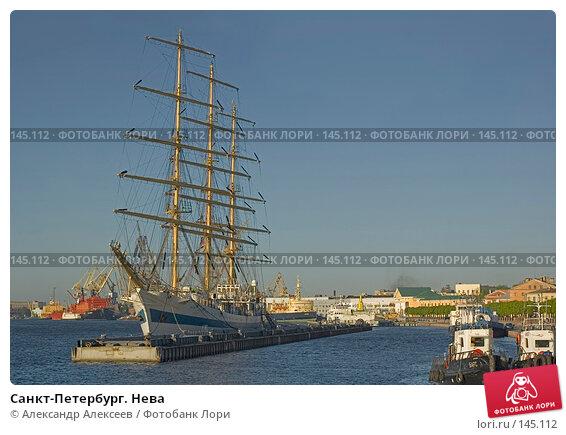 Санкт-Петербург. Нева, эксклюзивное фото № 145112, снято 26 мая 2006 г. (c) Александр Алексеев / Фотобанк Лори