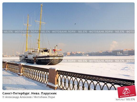 Санкт-Петербург. Нева. Парусник, эксклюзивное фото № 165576, снято 8 февраля 2007 г. (c) Александр Алексеев / Фотобанк Лори
