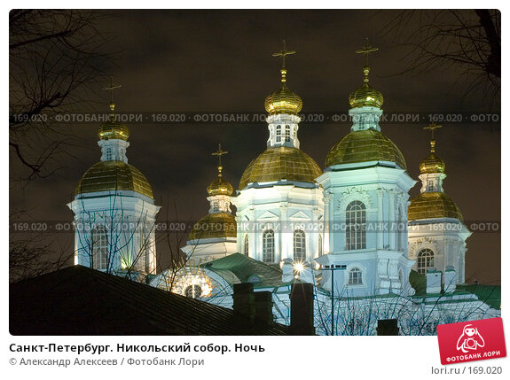 Санкт-Петербург. Никольский собор. Ночь, эксклюзивное фото № 169020, снято 27 ноября 2006 г. (c) Александр Алексеев / Фотобанк Лори